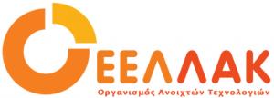 Πρόσκληση Οργανισμού Ανοιχτών Τεχνολογιών ΕΕΛΛΑΚ για καταγραφή χρήσης ανοιχτών τεχνολογιών και ανοιχτού λογισμικού